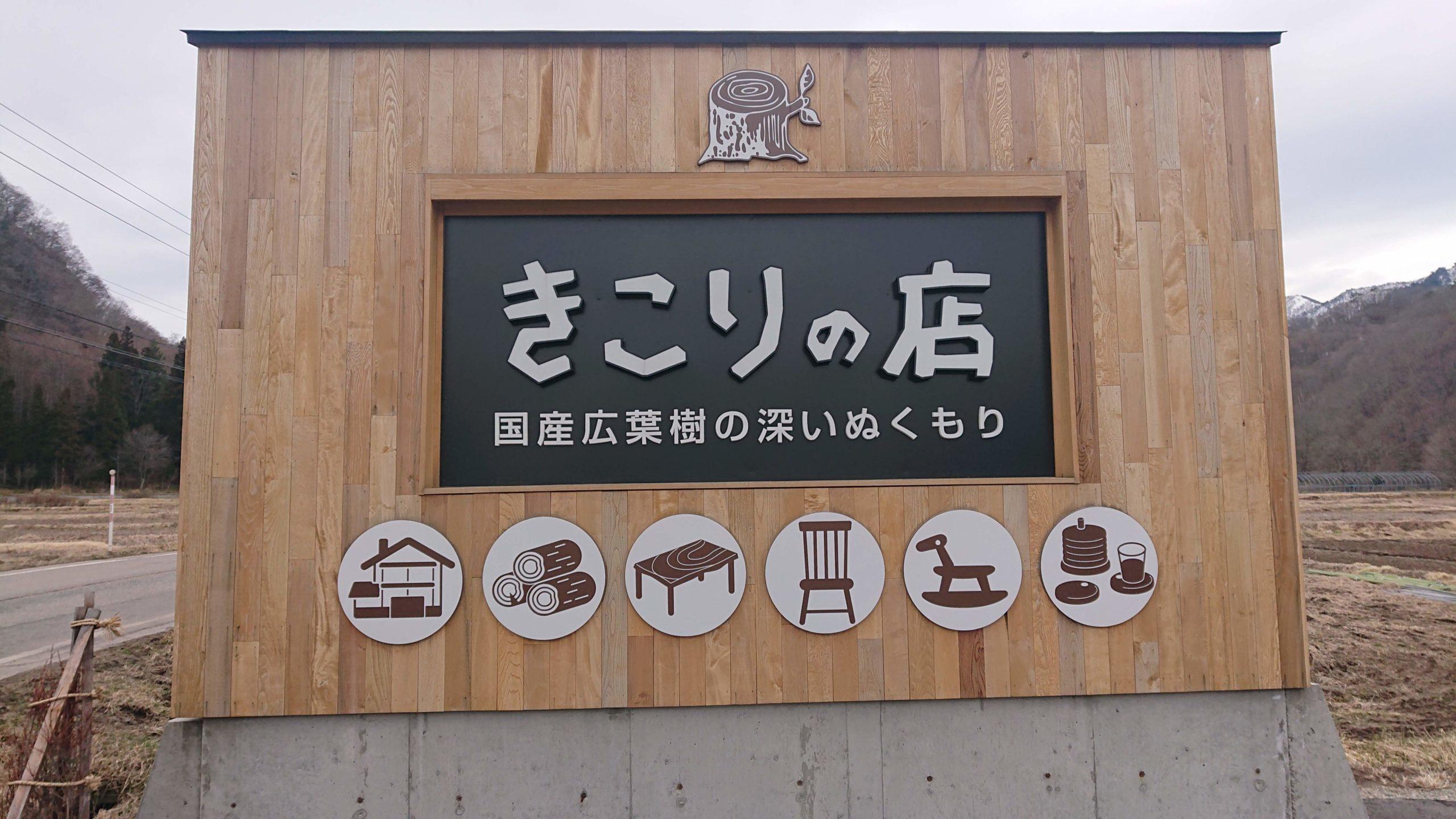会津のきこりの店
